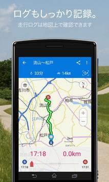 自転車NAVITIME(ナビタイム)-ナビ・ルート検索・ログ apk screenshot