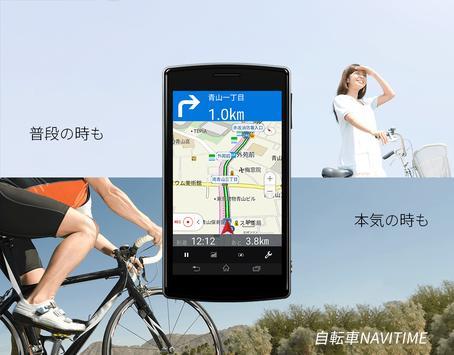 自転車NAVITIME(ナビタイム)-ナビ・ルート検索・ログ poster