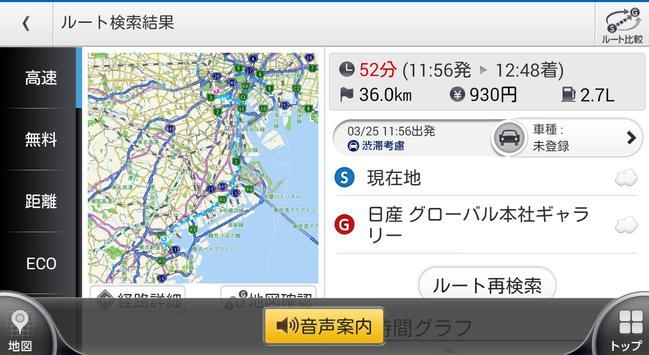 日産カーウイングスドライブサポーター by NAVITIME screenshot 16