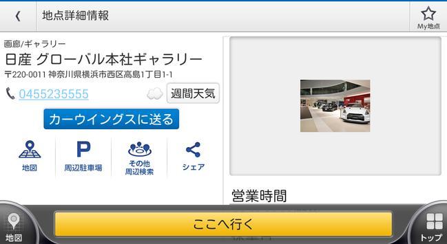日産カーウイングスドライブサポーター by NAVITIME screenshot 13
