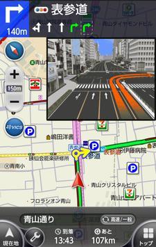 日産カーウイングスドライブサポーター by NAVITIME screenshot 4