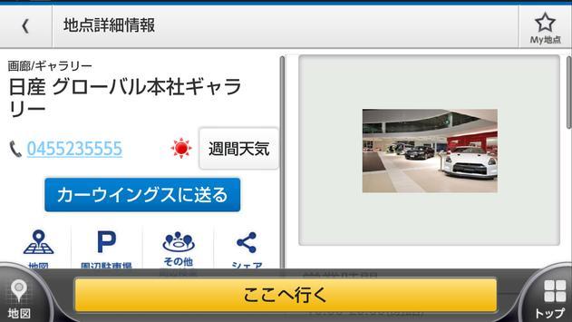日産カーウイングスドライブサポーター by NAVITIME screenshot 5