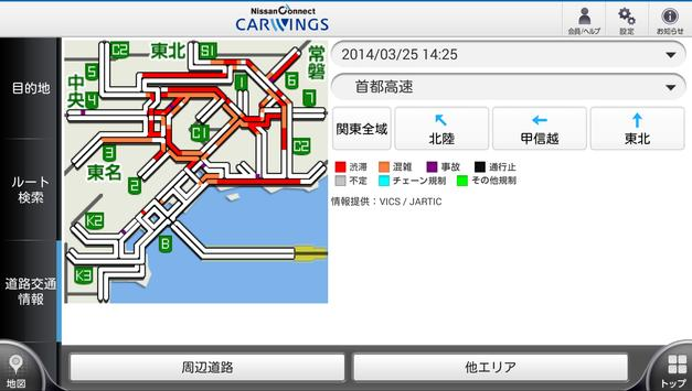 日産カーウイングスドライブサポーター by NAVITIME screenshot 9