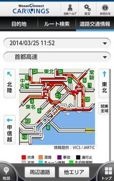 日産カーウイングスドライブサポーター by NAVITIME apk screenshot
