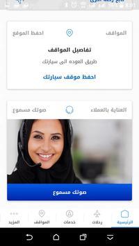 Saudi Airports screenshot 2