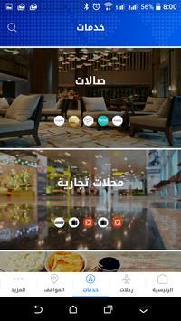 Saudi Airports screenshot 4