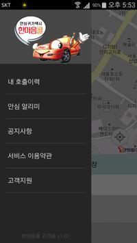 한마음콜택시(승객용) screenshot 5