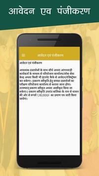 Ladli Lakmi Yojana apk screenshot
