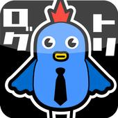 ログトリ icon