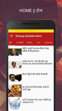 Hindi News App – Navyug Sandesh, Hindi News Paper poster