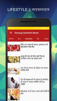 Hindi News App – Navyug Sandesh, Hindi News Paper apk screenshot