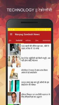 Navyug Sandesh - Latest News, All India Hindi News screenshot 4