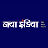 Hindi News - Naya India icon