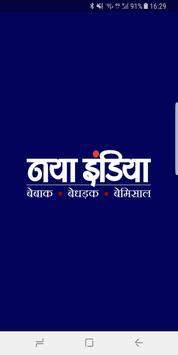 Hindi News - Naya India poster