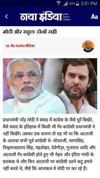Hindi News - Naya India apk screenshot