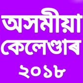 Assamese Calendar 2018-19 Asomiya Calender ,assmis icon