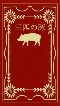 脱出ゲーム 三匹の豚 screenshot 5