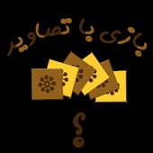بازی با تصاویر icon