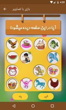 بازی با تصاویر screenshot 1