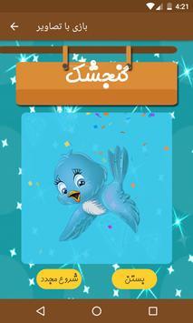 بازی با تصاویر screenshot 3