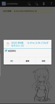 Comiketter apk screenshot