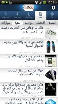 Al Ahram screenshot 4