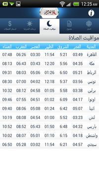 Al Ahram screenshot 5