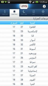 Al Ahram screenshot 6