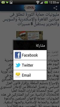 Al Ahram screenshot 7