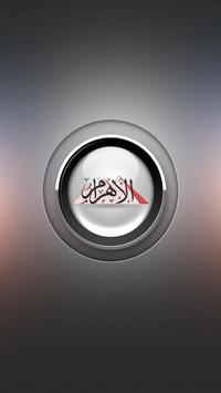 Al Ahram poster
