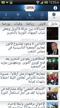 Al Ahram screenshot 1