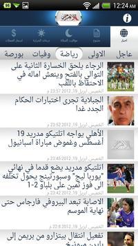 Al Ahram screenshot 2