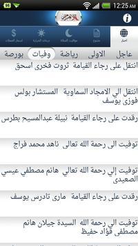 Al Ahram screenshot 3