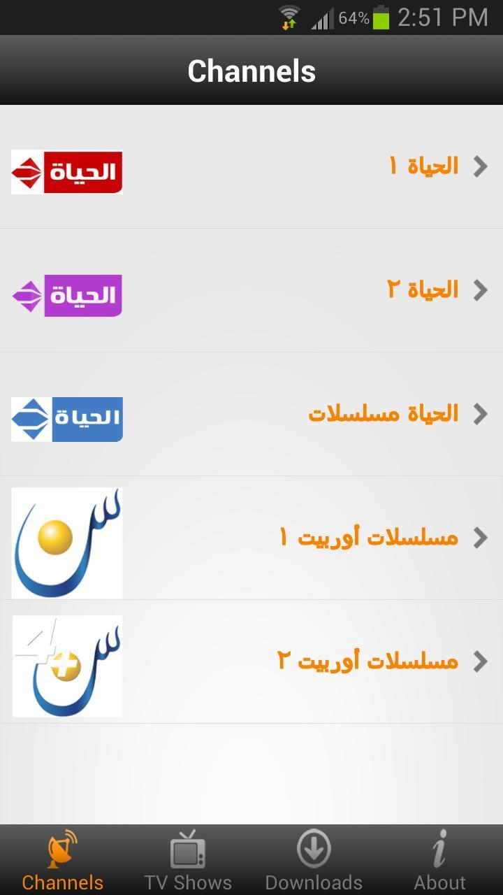 Ramadan 3al Tv For Android Apk Download