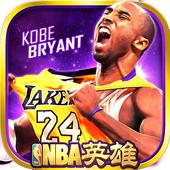 NBA英雄繁體版 icon