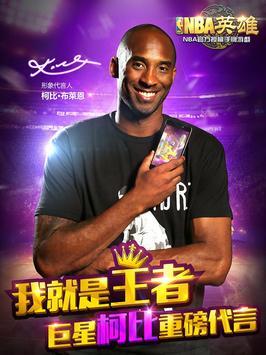 NBA英雄繁體版 poster