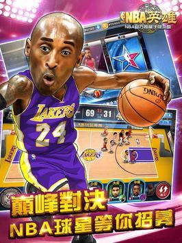 NBA英雄繁體版 apk screenshot