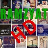 Ramzyat HD icon