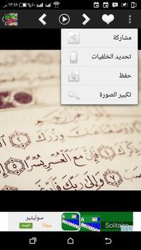 Ramzyat HD screenshot 4