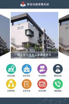學術職涯及學習地圖導覽系統 apk screenshot