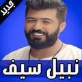 أغاني سيف نبيل 2019