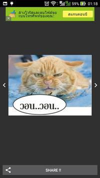 รวมรูปคอมเม้นเฟสโคตรฮา apk screenshot