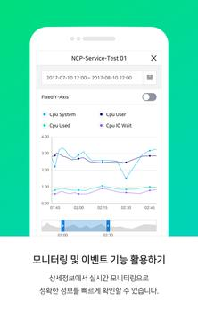 네이버 클라우드 플랫폼 콘솔 – NAVER CLOUD PLATFORM CONSOLE screenshot 3