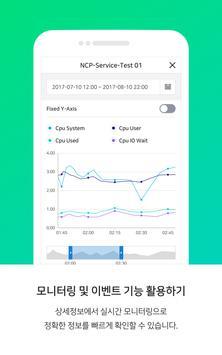 네이버 클라우드 플랫폼 콘솔 – NAVER CLOUD PLATFORM CONSOLE screenshot 3