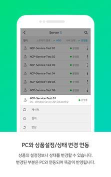 네이버 클라우드 플랫폼 콘솔 – NAVER CLOUD PLATFORM CONSOLE screenshot 4