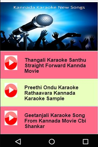 old kannada songs karaoke tracks free download
