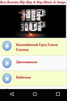 Best Russian Hip Hop & Rap Music & Songs screenshot 4