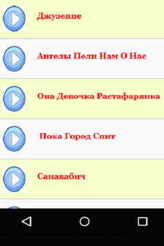 Best Russian Hip Hop & Rap Music & Songs screenshot 1