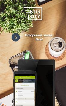 BigCity доставка в Минске apk screenshot