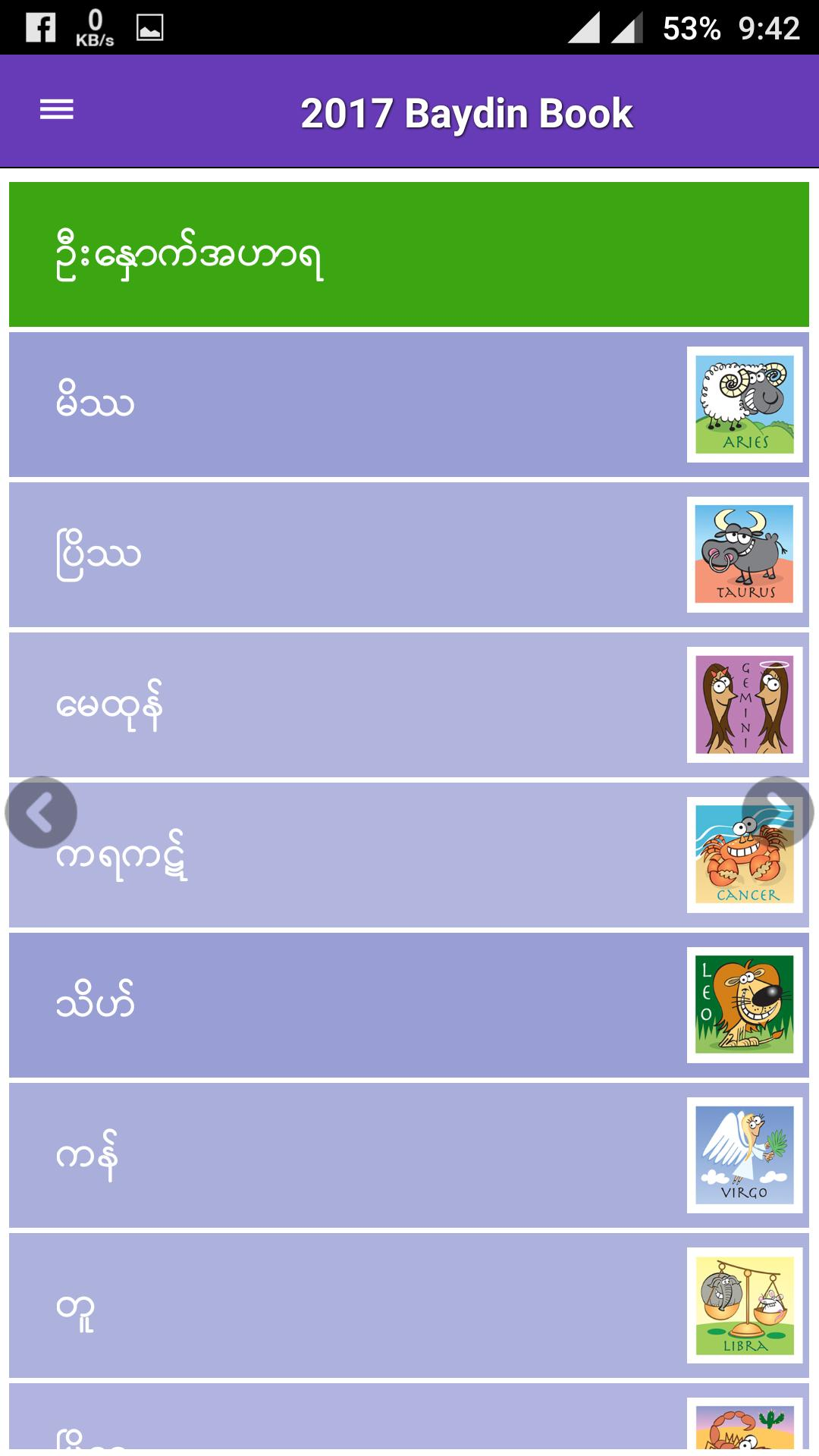 2017 Baydin Book for Android - APK Download